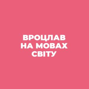 Білі літери на рожевому фоні з написом Вроцлав на мовах світу
